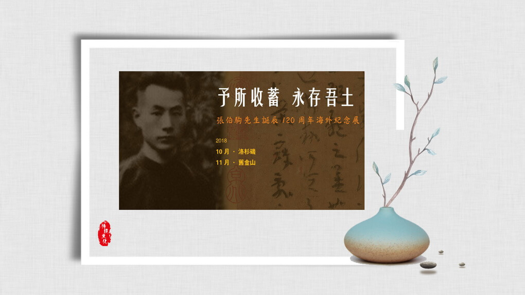 The Palace Museum Commemorates Mr. Zhang Boju